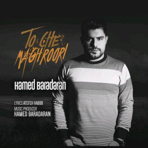 Download New Song, Download New Song By Hamed Baradaran Called To Che Maghroori, Download New Song Hamed Baradaran To Che Maghroori, Hamed Baradaran, Hamed Baradaran To Che Maghroori, avinmusic, To Che Maghroori, To Che Maghroori by Hamed Baradaran, To Che Maghroori Download New Song By Hamed Baradaran, To Che Maghroori Download New Song Hamed Baradaran, آهنگ, آهنگ جدید, تو چه مغروری, تو چه مغروری دانلود آهنگ حامد برادران, حامد برادران, دانلود آهنگ, دانلود آهنگ Hamed Baradaran, دانلود آهنگ جدید, دانلود آهنگ جدید Hamed Baradaran, دانلود آهنگ جدید Hamed Baradaran به نام To Che Maghroori, دانلود آهنگ جدید حامد برادران, دانلود آهنگ جدید حامد برادران به نام تورو دوست دارم, دانلود آهنگ جدید حامد برادران تو چه مغروری, دانلود آهنگ حامد برادران به نام تو چه مغروری, دانلود آهنگ حامد برادران تو چه مغروری, آوین موزیک, کد پیشواز آهنگ های حامد برادران