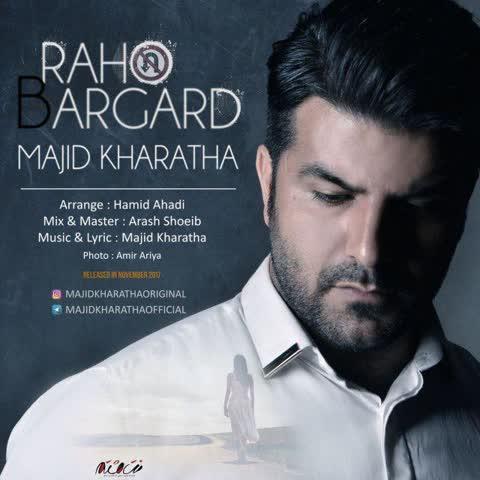 Download New Song, Download New Song By Majid Kharatha Called Raho Bargard, Download New Song Majid Kharatha Raho Bargard, Majid Kharatha, Majid Kharatha Raho Bargard, avinmusic, Raho Bargard, Raho Bargard by Majid Kharatha, Raho Bargard Download New Song By Majid Kharatha, Raho Bargard Download New Song Majid Kharatha, آهنگ, آهنگ جدید, دانلود, دانلود آهنگ, دانلود آهنگ Majid Kharatha, دانلود آهنگ جدید, دانلود آهنگ جدید Majid Kharatha, دانلود آهنگ جدید Majid Kharatha به نام Raho Bargard, دانلود آهنگ جدید مجید خراطها, دانلود آهنگ جدید مجید خراطها به نام راهو برگرد, دانلود آهنگ جدید مجید خراطها راهو برگرد, دانلود آهنگ مجید خراطها به نام راهو برگرد, دانلود آهنگ مجید خراطها راهو برگرد, راهو برگرد, راهو برگرد دانلود آهنگ مجید خراطها, مجید خراطها, آوین موزیک, کد پیشواز آهنگ های مجید خراطها