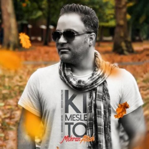 Download New Song, Download New Song By Mehran Atash Called Ki Mesle To, Download New Song Mehran Atash Ki Mesle To, Ki Mesle To, Ki Mesle To by Mehran Atash, Ki Mesle To Download New Song By Mehran Atash, Ki Mesle To Download New Song Mehran Atash, Mehran Atash, Mehran Atash Ki Mesle To, avinmusic, آهنگ, آهنگ جدید, دانلود, دانلود آهنگ, دانلود آهنگ Mehran Atash, دانلود آهنگ جدید, دانلود آهنگ جدید Mehran Atash, دانلود آهنگ جدید Mehran Atash به نام Ki Mesle To, دانلود آهنگ جدید مهران آتش, دانلود آهنگ جدید مهران آتش به نام کی مثل تو, دانلود آهنگ جدید مهران آتش کی مثل تو, دانلود آهنگ مهران آتش به نام کی مثل تو, دانلود آهنگ مهران آتش کی مثل تو, مهران آتش, آوین موزیک, کد پیشواز آهنگ های مهران آتش, کی مثل تو, کی مثل تو دانلود آهنگ مهران آتش