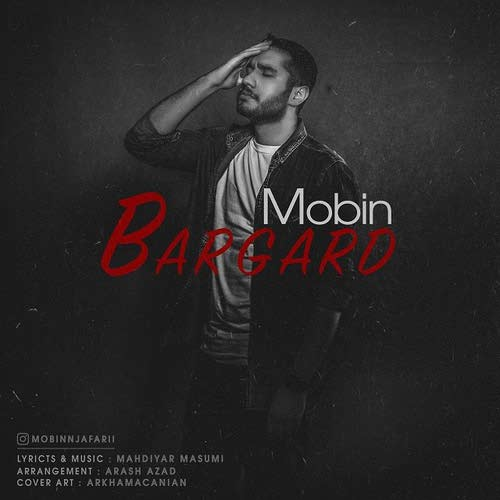 Download New Music, Download New Music Mobin, Download New Music Mobin Bargard, دانلود آهنگ, دانلود آهنگ برگرد, دانلود آهنگ جدید, دانلود آهنگ جدید ایرانی, دانلود آهنگ غمگین, دانلود آهنگ مبین