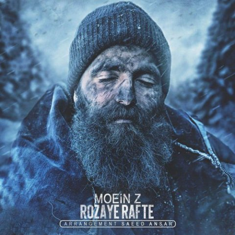 Download New Song, Download New Song By Moein Z Called Rozaye Rafte, Download New Song Moein Z Rozaye Rafte, Moein Z, Moein Z Rozaye Rafte, avinmusic, Rozaye Rafte, Rozaye Rafte by Moein Z, Rozaye Rafte Download New Song By Moein Z, Rozaye Rafte Download New Song Moein Z, آهنگ, آهنگ جدید, دانلود, دانلود آهنگ, دانلود آهنگ Moein Z, دانلود آهنگ جدید, دانلود آهنگ جدید Moein Z, دانلود آهنگ جدید Moein Z به نام Rozaye Rafte, دانلود آهنگ جدید معین زد, دانلود آهنگ جدید معین زد به نام روزای رفته, دانلود آهنگ جدید معین زد روزای رفته, دانلود آهنگ معین زد به نام روزای رفته, دانلود آهنگ معین زد روزای رفته, روزای رفته, روزای رفته دانلود آهنگ معین زد, معین زد, آوین موزیک, کد پیشواز آهنگ های معین زد