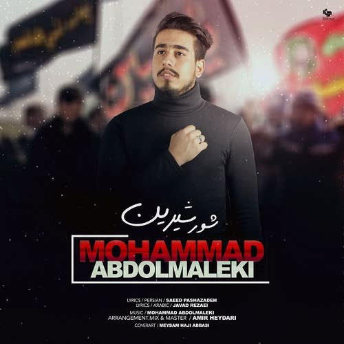 Download New Music, Download New Music Mohammad Abdolmaleki, Download New Music Mohammad Abdolmaleki Shoore Shirin, دانلود آهنگ, دانلود آهنگ اربعین, دانلود آهنگ ارزشی, دانلود آهنگ جدید, دانلود آهنگ جدید ایرانی, دانلود آهنگ شور شیرین, دانلود آهنگ محمد عبدالمالکی, دانلود آهنگ مذهبی, متن آهنگ شور شیرین محمد عبدالمالکی