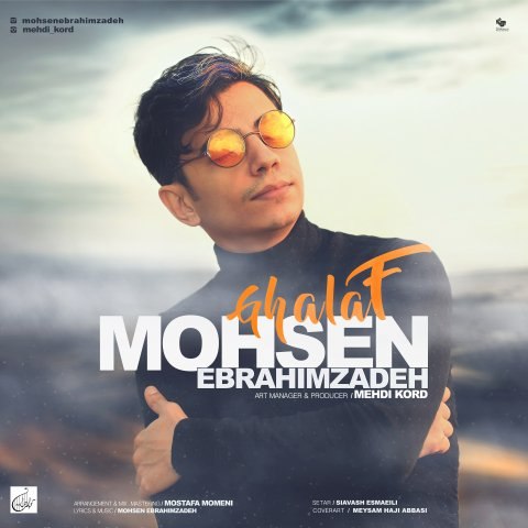 Download New Song, Download New Song By Mohsen Ebrahimzadeh Called Ghalaf, Download New Song Mohsen Ebrahimzadeh Ghalaf, Ghalaf, Ghalaf by Mohsen Ebrahimzadeh, Ghalaf Download New Song By Mohsen Ebrahimzadeh, Ghalaf Download New Song Mohsen Ebrahimzadeh, Mohsen Ebrahimzadeh, Mohsen Ebrahimzadeh Ghalaf, avinmusic, آهنگ, آهنگ جدید, دانلود, دانلود آهنگ, دانلود آهنگ Mohsen Ebrahimzadeh, دانلود آهنگ جدید, دانلود آهنگ جدید Mohsen Ebrahimzadeh, دانلود آهنگ جدید Mohsen Ebrahimzadeh به نام Ghalaf, دانلود آهنگ جدید محسن ابراهیم زاده, دانلود آهنگ جدید محسن ابراهیم زاده به نام عزیز کی بودی, دانلود آهنگ جدید محسن ابراهیم زاده غلاف, دانلود آهنگ محسن ابراهیم زاده به نام غلاف, دانلود آهنگ محسن ابراهیم زاده غلاف, غلاف, غلاف دانلود آهنگ محسن ابراهیم زاده, محسن ابراهیم زاده, آوین موزیک, کد پیشواز آهنگ های محسن ابراهیم زاده