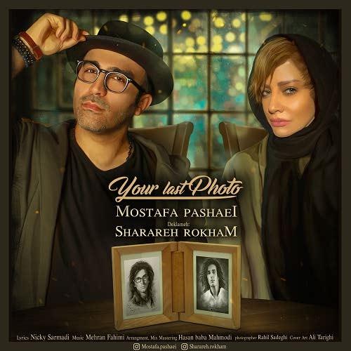 Download New Music, Download New Music Mostafa Pashaei, Download New Music Mostafa Pashaei Axe Akharet, دانلود آهنگ, دانلود آهنگ جدید, دانلود آهنگ جدید ایرانی, دانلود آهنگ عکس آخرت, دانلود آهنگ غمگین, دانلود آهنگ مصطفی پاشایی, متن آهنگ عکس آخرت مصطفی پاشایی