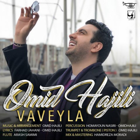 Download New Song, Download New Song By Omid Hajili Called Vaveyla, Download New Song Omid Hajili Vaveyla, avinmusic, Omid Hajili, Omid Hajili Vaveyla, Vaveyla, Vaveyla by Omid Hajili, Vaveyla Download New Song By Omid Hajili, Vaveyla Download New Song Omid Hajili, آهنگ, آهنگ جدید, امید حاجیلی, دانلود, دانلود آهنگ, دانلود آهنگ Omid Hajili, دانلود آهنگ امید حاجیلی به نام واویلا, دانلود آهنگ امید حاجیلی واویلا, دانلود آهنگ جدید, دانلود آهنگ جدید Omid Hajili, دانلود آهنگ جدید Omid Hajili به نام Vaveyla, دانلود آهنگ جدید امید حاجیلی, دانلود آهنگ جدید امید حاجیلی به نام واویلا, دانلود آهنگ جدید امید حاجیلی واویلا, آوین موزیک, واویلا, واویلا دانلود آهنگ امید حاجیلی, کد پیشواز آهنگ های امید حاجیلی