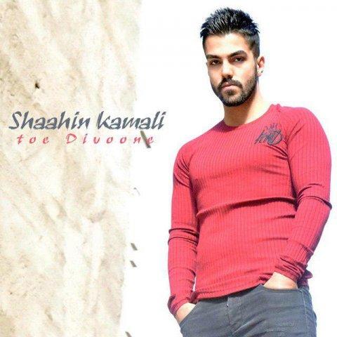 Download New Song, Download New Song By Shaahin Kamali Called Toe Divoone, Download New Song Shaahin Kamali Toe Divoone, avinmusic, Shaahin Kamali, Shaahin Kamali Toe Divoone, Toe Divoone, Toe Divoone by Shaahin Kamali, Toe Divoone Download New Song By Shaahin Kamali, Toe Divoone Download New Song Shaahin Kamali, آهنگ, آهنگ جدید, توی دیوونه, توی دیوونه دانلود آهنگ شاهین کمالی, دانلود, دانلود آهنگ, دانلود آهنگ Shaahin Kamali, دانلود آهنگ جدید, دانلود آهنگ جدید Shaahin Kamali, دانلود آهنگ جدید Shaahin Kamali به نام Toe Divoone, دانلود آهنگ جدید شاهین کمالی, دانلود آهنگ جدید شاهین کمالی به نام توی دیوونه, دانلود آهنگ جدید شاهین کمالی توی دیوونه, دانلود آهنگ شاهین کمالی به نام توی دیوونه, دانلود آهنگ شاهین کمالی توی دیوونه, شاهین کمالی, آوین موزیک, کد پیشواز آهنگ های شاهین کمالی