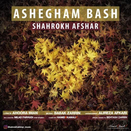 Ashegham Bash, Ashegham Bash by Shahrokh Afshar, Ashegham Bash Download New Song By Shahrokh Afshar, Ashegham Bash Download New Song Shahrokh Afshar, Download New Song, Download New Song By Shahrokh Afshar Called Ashegham Bash, Download New Song Shahrokh Afshar Ashegham Bash, avinmusic, Shahrokh Afshar, Shahrokh Afshar Ashegham Bash, آهنگ, آهنگ جدید, دانلود, دانلود آهنگ, دانلود آهنگ Shahrokh Afshar, دانلود آهنگ جدید, دانلود آهنگ جدید Shahrokh Afshar, دانلود آهنگ جدید Shahrokh Afshar به نام Ashegham Bash, دانلود آهنگ جدید شاهرخ افشار, دانلود آهنگ جدید شاهرخ افشار به نام عاشقم باش, دانلود آهنگ جدید شاهرخ افشار عاشقم باش, دانلود آهنگ شاهرخ افشار به نام عاشقم باش, دانلود آهنگ شاهرخ افشار عاشقم باش, شاهرخ افشار, عاشقم باش, عاشقم باش دانلود آهنگ شاهرخ افشار, آوین موزیک, کد پیشواز آهنگ های شاهرخ افشار
