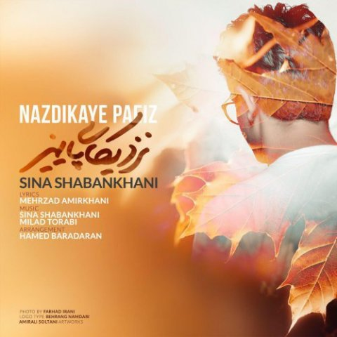 Download New Song, Download New Song By Sina Shabankhani Called Nazdikaye Paeiz, Download New Song Sina Shabankhani Nazdikaye Paeiz, Nazdikaye Paeiz, Nazdikaye Paeiz by Sina Shabankhani, Nazdikaye Paeiz Download New Song By Sina Shabankhani, Nazdikaye Paeiz Download New Song Sina Shabankhani, avinmusic, Sina Shabankhani, Sina Shabankhani Nazdikaye Paeiz, آهنگ, آهنگ جدید, دانلود, دانلود آهنگ, دانلود آهنگ Sina Shabankhani, دانلود آهنگ جدید, دانلود آهنگ جدید Sina Shabankhani, دانلود آهنگ جدید Sina Shabankhani به نام Nazdikaye Paeiz, دانلود آهنگ جدید سینا شعبانخانی, دانلود آهنگ جدید سینا شعبانخانی به نام آخر کار خودتو کردی, دانلود آهنگ جدید سینا شعبانخانی نزدیکای پاییز, دانلود آهنگ سینا شعبانخانی به نام نزدیکای پاییز, دانلود آهنگ سینا شعبانخانی نزدیکای پاییز, سینا شعبانخانی, نزدیکای پاییز, نزدیکای پاییز دانلود آهنگ سینا شعبانخانی, آوین موزیک, کد پیشواز آهنگ های سینا شعبانخانی
