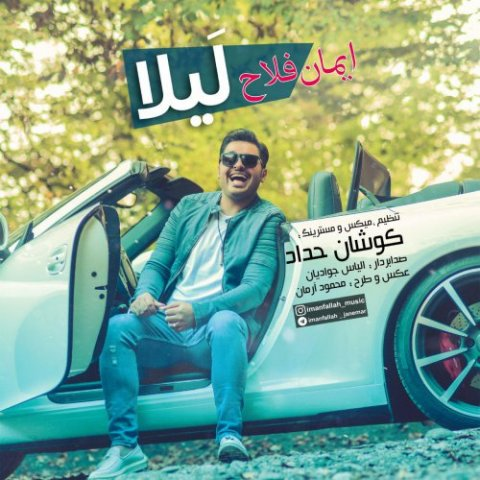 Download New Song, Download New Song By Iman Fallah Called Layla, Download New Song Iman Fallah Layla, Iman Fallah, Iman Fallah Layla, Layla, Layla by Iman Fallah, Layla Download New Song By Iman Fallah, Layla Download New Song Iman Fallah, avinmusic, آهنگ, آهنگ جدید, ایمان فلاح, دانلود, دانلود آهنگ, دانلود آهنگ Iman Fallah, دانلود آهنگ ایمان فلاح به نام لیلا, دانلود آهنگ ایمان فلاح لیلا, دانلود آهنگ جدید, دانلود آهنگ جدید Iman Fallah, دانلود آهنگ جدید Iman Fallah به نام Layla, دانلود آهنگ جدید ایمان فلاح, دانلود آهنگ جدید ایمان فلاح به نام لیلا, دانلود آهنگ جدید ایمان فلاح لیلا, لیلا, لیلا دانلود آهنگ ایمان فلاح, آوین موزیک, کد پیشواز آهنگ های ایمان فلاح