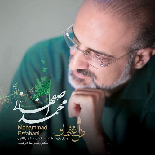 Download New Music, Download New Music Mohammad Esfahani, Download New Music Mohammad Esfahani Dagh Nahan, دانلود آهنگ, دانلود آهنگ اربعین, دانلود آهنگ ارزشی, دانلود آهنگ جدید, دانلود آهنگ جدید ایرانی, دانلود آهنگ داغ نهان, دانلود آهنگ محرم, دانلود آهنگ محمد اصفهانی, دانلود آهنگ مذهبی, متن آهنگ داغ نهان محمد اصفهانی