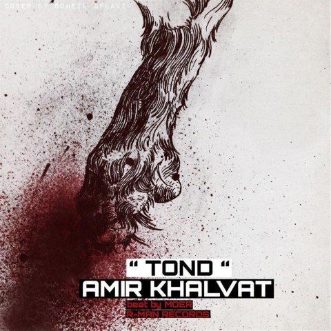 Amir Khalvat, Amir Khalvat Tond, Download New Song, Download New Song Amir Khalvat Tond, Download New Song By Amir Khalvat Called Tond, avinmusic, Tond, Tond by Amir Khalvat, Tond Download New Song Amir Khalvat, Tond Download New Song By Amir Khalvat, آهنگ, آهنگ جدید, امیر خلوت, تند, تند دانلود آهنگ امیر خلوت, دانلود, دانلود آهنگ, دانلود آهنگ Amir Khalvat, دانلود آهنگ امیر خلوت به نام تند, دانلود آهنگ امیر خلوت تند, دانلود آهنگ جدید, دانلود آهنگ جدید Amir Khalvat, دانلود آهنگ جدید Amir Khalvat به نام Tond, دانلود آهنگ جدید امیر خلوت, دانلود آهنگ جدید امیر خلوت به نام تند, دانلود آهنگ جدید امیر خلوت تند, آوین موزیک, کد پیشواز آهنگ های امیر خلوت