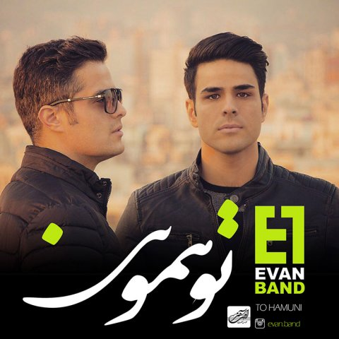Download New Song, Download New Song By Evan Band Called To Hamooni, Download New Song Evan Band To Hamooni, Evan Band, Evan Band To Hamooni, avinmusic, To Hamooni, To Hamooni by Evan Band, To Hamooni Download New Song By Evan Band, To Hamooni Download New Song Evan Band, آهنگ, آهنگ جدید, ایوان باند, تو همونی, تو همونی دانلود آهنگ ایوان باند, دانلود, دانلود آهنگ, دانلود آهنگ Evan Band, دانلود آهنگ ایوان باند به نام تو همونی, دانلود آهنگ ایوان باند تو همونی, دانلود آهنگ جدید, دانلود آهنگ جدید Evan Band, دانلود آهنگ جدید Evan Band به نام To Hamooni, دانلود آهنگ جدید ایوان باند, دانلود آهنگ جدید ایوان باند به نام تو همونی, دانلود آهنگ جدید ایوان باند تو همونی, اوین موزیک, کد پیشواز آهنگ های ایوان باند