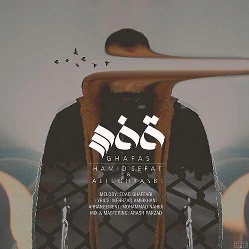 Ali Lohrasbi, Ali Lohrasbi Ghafas, Download New Song, Download New Song Ali Lohrasbi Ghafas, Download New Song By Ali Lohrasbi Called Ghafas, Download New Song By Hamid Sefat Called Ghafas, Download New Song Hamid Sefat Ghafas, Ghafas, Ghafas by Ali Lohrasbi, Ghafas by Hamid Sefat, Ghafas Download New Song Ali Lohrasbi, Ghafas Download New Song By Ali Lohrasbi, Ghafas Download New Song By Hamid Sefat, Ghafas Download New Song Hamid Sefat, Hamid Sefat, Hamid Sefat Ghafas, avinmusic, آهنگ, آهنگ جدید, حمید صفت, دانلود, دانلود آهنگ, دانلود آهنگ Ali Lohrasbi, دانلود آهنگ Hamid Sefat, دانلود آهنگ جدید, دانلود آهنگ جدید Ali Lohrasbi, دانلود آهنگ جدید Ali Lohrasbi به نام Ghafas, دانلود آهنگ جدید Hamid Sefat, دانلود آهنگ جدید Hamid Sefat به نام Ghafas, دانلود آهنگ جدید حمید صفت, دانلود آهنگ جدید حمید صفت به نام قفس, دانلود آهنگ جدید حمید صفت قفس, دانلود آهنگ جدید علی لهراسبی, دانلود آهنگ جدید علی لهراسبی به نام قفس, دانلود آهنگ جدید علی لهراسبی قفس, دانلود آهنگ حمید صفت به نام قفس, دانلود آهنگ حمید صفت قفس, دانلود آهنگ علی لهراسبی به نام قفس, دانلود آهنگ علی لهراسبی قفس, علی لهراسبی, قفس, قفس دانلود آهنگ حمید صفت, قفس دانلود آهنگ علی لهراسبی, آوین موزیک, کد پیشواز آهنگ های حمید صفت, کد پیشواز آهنگ های علی لهراسبی