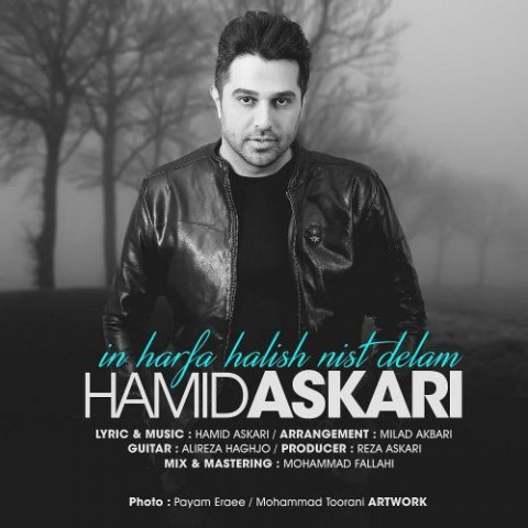 Download New Song, Download New Song By Hamid Askari Called In Harfa Halish Nist Delam, Download New Song Hamid Askari In Harfa Halish Nist Delam, Hamid Askari, Hamid Askari In Harfa Halish Nist Delam, In Harfa Halish Nist Delam, In Harfa Halish Nist Delam by Hamid Askari, In Harfa Halish Nist Delam Download New Song By Hamid Askari, In Harfa Halish Nist Delam Download New Song Hamid Askari, avinmusic, آهنگ, آهنگ جدید, این حرفا حالیش نیست دلم, این حرفا حالیش نیست دلم دانلود آهنگ حمید عسکری, حمید عسکری, دانلود, دانلود آهنگ, دانلود آهنگ Hamid Askari, دانلود آهنگ جدید, دانلود آهنگ جدید Hamid Askari, دانلود آهنگ جدید Hamid Askari به نام In Harfa Halish Nist Delam, دانلود آهنگ جدید حمید عسکری, دانلود آهنگ جدید حمید عسکری این حرفا حالیش نیست دلم, دانلود آهنگ جدید حمید عسکری به نام این حرفا حالیش نیست دلم, دانلود آهنگ حمید عسکری این حرفا حالیش نیست دلم, دانلود آهنگ حمید عسکری به نام این حرفا حالیش نیست دلم, آوین موزیک, کد پیشواز آهنگ های حمید عسکری