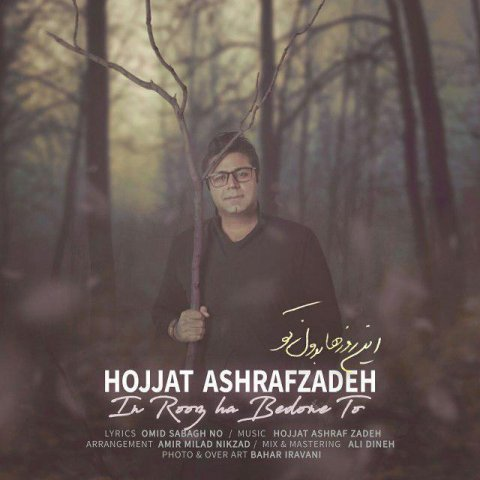 Download New Song, Download New Song By Hojat Ashrafzadeh Called In Roozha Bedoune To, Download New Song Hojat Ashrafzadeh In Roozha Bedoune To, Hojat Ashrafzadeh, Hojat Ashrafzadeh In Roozha Bedoune To, In Roozha Bedoune To, In Roozha Bedoune To by Hojat Ashrafzadeh, In Roozha Bedoune To Download New Song By Hojat Ashrafzadeh, In Roozha Bedoune To Download New Song Hojat Ashrafzadeh, avinmusic, آهنگ, آهنگ جدید, این روزها بدون تو, این روزها بدون تو دانلود آهنگ حجت اشرف زاده, حجت اشرف زاده, دانلود, دانلود آهنگ, دانلود آهنگ Hojat Ashrafzadeh, دانلود آهنگ جدید, دانلود آهنگ جدید Hojat Ashrafzadeh, دانلود آهنگ جدید Hojat Ashrafzadeh به نام In Roozha Bedoune To, دانلود آهنگ جدید حجت اشرف زاده, دانلود آهنگ جدید حجت اشرف زاده این روزها بدون تو, دانلود آهنگ جدید حجت اشرف زاده به نام این روزها بدون تو, دانلود آهنگ حجت اشرف زاده این روزها بدون تو, دانلود آهنگ حجت اشرف زاده به نام این روزها بدون تو, آوین موزیک, کد پیشواز آهنگ های حجت اشرف زاده