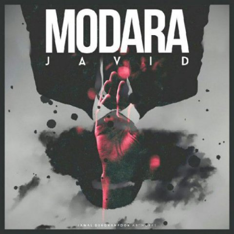 Download New Song, Download New Song By Javid Called Modara, Download New Song Javid Modara, Javid, Javid Modara, Modara, Modara by Javid, Modara Download New Song By Javid, Modara Download New Song Javid, avinmusic, آهنگ, آهنگ جدید, جاوید, دانلود, دانلود آهنگ, دانلود آهنگ Javid, دانلود آهنگ جاوید به نام مدارا, دانلود آهنگ جاوید مدارا, دانلود آهنگ جدید, دانلود آهنگ جدید Javid, دانلود آهنگ جدید Javid به نام Modara, دانلود آهنگ جدید جاوید, دانلود آهنگ جدید جاوید به نام مدارا, دانلود آهنگ جدید جاوید مدارا, مدارا, مدارا دانلود آهنگ جاوید, آوین موزیک, کد پیشواز آهنگ های جاوید