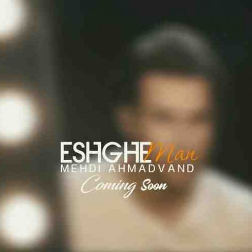 Download New Song, Download New Song By Mehdi Ahmadvand Called Eshghe Man, Download New Song Mehdi Ahmadvand Eshghe Man, Eshghe Man, Eshghe Man by Mehdi Ahmadvand, Eshghe Man Download New Song By Mehdi Ahmadvand, Eshghe Man Download New Song Mehdi Ahmadvand, Mehdi Ahmadvand, Mehdi Ahmadvand Eshghe Man, avinmusic, آهنگ, آهنگ جدید, دانلود, دانلود آهنگ, دانلود آهنگ Mehdi Ahmadvand, دانلود آهنگ جدید, دانلود آهنگ جدید Mehdi Ahmadvand, دانلود آهنگ جدید Mehdi Ahmadvand به نام Eshghe Man, دانلود آهنگ جدید مهدی احمدوند, دانلود آهنگ جدید مهدی احمدوند به نام عشق یک طرفه, دانلود آهنگ جدید مهدی احمدوند عشق من, دانلود آهنگ مهدی احمدوند به نام عشق من, دانلود آهنگ مهدی احمدوند عشق من, عشق من, عشق من دانلود آهنگ مهدی احمدوند, مهدی احمدوند, آوین موزیک, کد پیشواز آهنگ های مهدی احمدوند