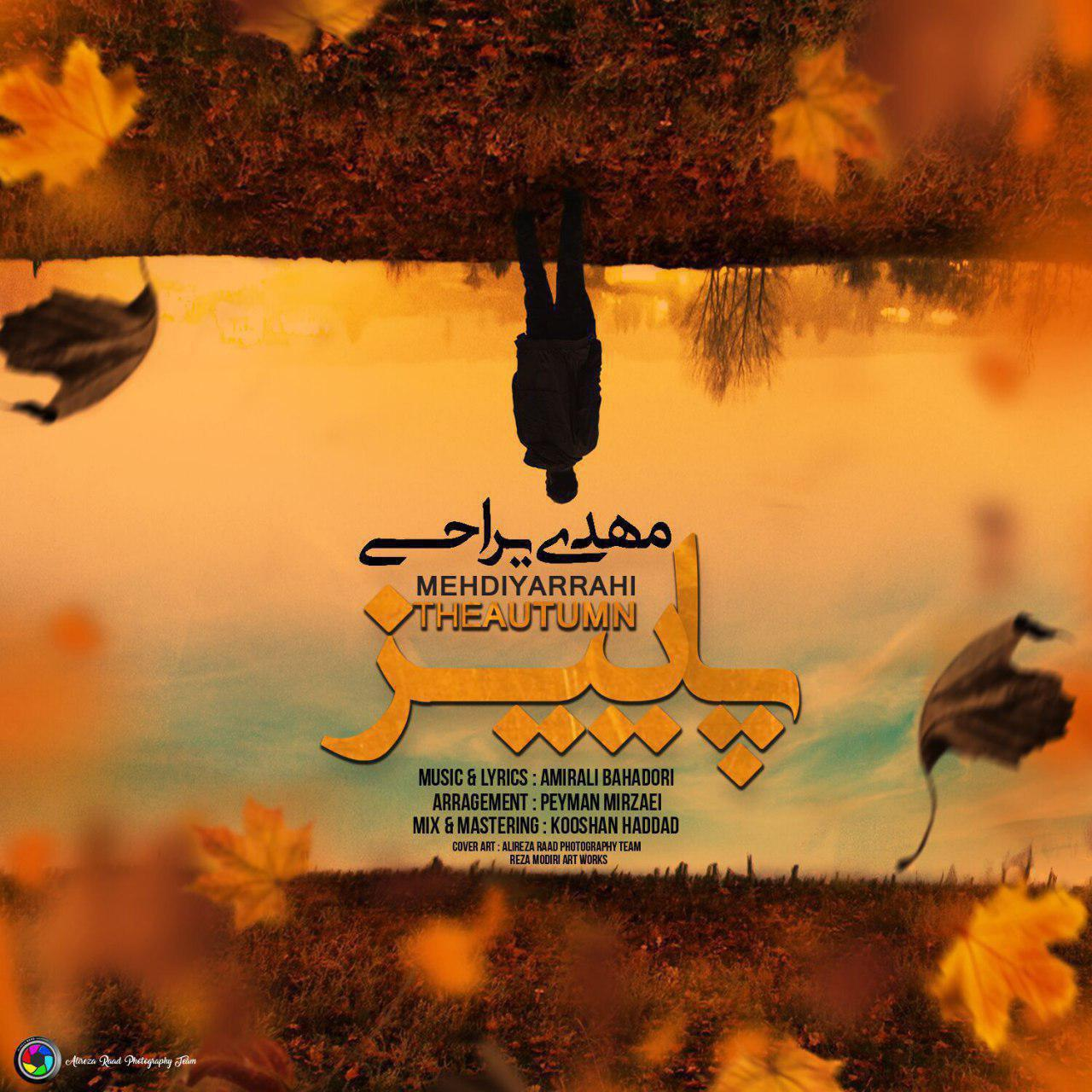 Download New Song, Download New Song By Mehdi Yarrahi Called Paeiz, Download New Song Mehdi Yarrahi Paeiz, Mehdi Yarrahi, Mehdi Yarrahi Paeiz, avinmusic, Paeiz, Paeiz by Mehdi Yarrahi, Paeiz Download New Song By Mehdi Yarrahi, Paeiz Download New Song Mehdi Yarrahi, آهنگ, آهنگ جدید, دانلود, دانلود آهنگ, دانلود آهنگ Mehdi Yarrahi, دانلود آهنگ جدید, دانلود آهنگ جدید Mehdi Yarrahi, دانلود آهنگ جدید Mehdi Yarrahi به نام Paeiz, دانلود آهنگ جدید مهدی یراحی, دانلود آهنگ جدید مهدی یراحی به نام پاییز, دانلود آهنگ جدید مهدی یراحی پاییز, دانلود آهنگ مهدی یراحی به نام پاییز, دانلود آهنگ مهدی یراحی پاییز, مهدی یراحی, آوین موزیک, پاییز, پاییز دانلود آهنگ مهدی یراحی, کد پیشواز آهنگ های مهدی یراحی