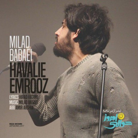 Download New Song, Download New Song By Milad Babaei Called Havaliye Emrooz, Download New Song Milad Babaei Havaliye Emrooz, Havaliye Emrooz, Havaliye Emrooz by Milad Babaei, Havaliye Emrooz Download New Song By Milad Babaei, Havaliye Emrooz Download New Song Milad Babaei, Milad Babaei, Milad Babaei Havaliye Emrooz, avinmusic, آهنگ, آهنگ جدید, حوالی امروز, حوالی امروز دانلود آهنگ میلاد بابایی, دانلود, دانلود آهنگ, دانلود آهنگ Milad Babaei, دانلود آهنگ جدید, دانلود آهنگ جدید Milad Babaei, دانلود آهنگ جدید Milad Babaei به نام Havaliye Emrooz, دانلود آهنگ جدید میلاد بابایی, دانلود آهنگ جدید میلاد بابایی به نام حوالی امروز, دانلود آهنگ جدید میلاد بابایی حوالی امروز, دانلود آهنگ میلاد بابایی به نام حوالی امروز, دانلود آهنگ میلاد بابایی حوالی امروز, میلاد بابایی, آوین موزیک, کد پیشواز آهنگ های میلاد بابایی
