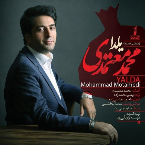 Download New Song, Download New Song By Mohammad Motamedi Called Yalda, Download New Song Mohammad Motamedi Yalda, Mohammad Motamedi, Mohammad Motamedi Yalda, avinmusic, Yalda, Yalda by Mohammad Motamedi, Yalda Download New Song By Mohammad Motamedi, Yalda Download New Song Mohammad Motamedi, آهنگ, آهنگ جدید, دانلود, دانلود آهنگ, دانلود آهنگ Mohammad Motamedi, دانلود آهنگ جدید, دانلود آهنگ جدید Mohammad Motamedi, دانلود آهنگ جدید Mohammad Motamedi به نام Yalda, دانلود آهنگ جدید محمد معتمدی, دانلود آهنگ جدید محمد معتمدی به نام یلدا, دانلود آهنگ جدید محمد معتمدی یلدا, دانلود آهنگ محمد معتمدی به نام یلدا, دانلود آهنگ محمد معتمدی یلدا, محمد معتمدی, آوین موزیک, کد پیشواز آهنگ های محمد معتمدی, یلدا, یلدا دانلود آهنگ محمد معتمدی