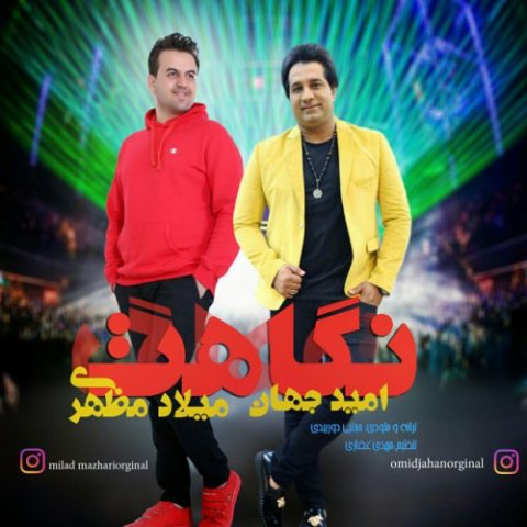 Download New Song, Download New Song By Milad Mazhari Called Negahet, Download New Song By Omid Jahan Called Negahet, Download New Song Milad Mazhari Negahet, Download New Song Omid Jahan Negahet, Milad Mazhari, Milad Mazhari Negahet, Negahet, Negahet by Milad Mazhari, Negahet by Omid Jahan, Negahet Download New Song By Milad Mazhari, Negahet Download New Song By Omid Jahan, Negahet Download New Song Milad Mazhari, Negahet Download New Song Omid Jahan, avinmusic, Omid Jahan, Omid Jahan Negahet, آهنگ, آهنگ جدید, امید جهان, دانلود, دانلود آهنگ, دانلود آهنگ Milad Mazhari, دانلود آهنگ Omid Jahan, دانلود آهنگ امید جهان به نام نگاهت, دانلود آهنگ امید جهان نگاهت, دانلود آهنگ جدید, دانلود آهنگ جدید Milad Mazhari, دانلود آهنگ جدید Milad Mazhari به نام Negahet, دانلود آهنگ جدید Omid Jahan, دانلود آهنگ جدید Omid Jahan به نام Negahet, دانلود آهنگ جدید امید جهان, دانلود آهنگ جدید امید جهان به نام نگاهت, دانلود آهنگ جدید امید جهان نگاهت, دانلود آهنگ جدید میلاد مظهری, دانلود آهنگ جدید میلاد مظهری به نام نگاهت, دانلود آهنگ جدید میلاد مظهری نگاهت, دانلود آهنگ میلاد مظهری به نام نگاهت, دانلود آهنگ میلاد مظهری نگاهت, میلاد مظهری, آوین موزیک, نگاهت, نگاهت دانلود آهنگ امید جهان, نگاهت دانلود آهنگ میلاد مظهری, کد پیشواز آهنگ های امید جهان, کد پیشواز آهنگ های میلاد مظهری