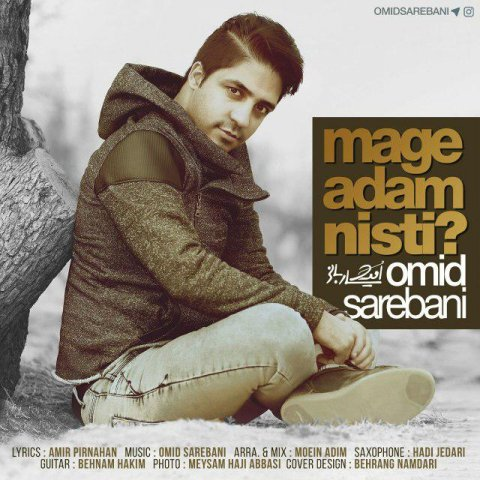 Download New Song, Download New Song By Omid Sarebani Called Mage Adam Nisti, Download New Song Omid Sarebani Mage Adam Nisti, Mage Adam Nisti, Mage Adam Nisti by Omid Sarebani, Mage Adam Nisti Download New Song By Omid Sarebani, Mage Adam Nisti Download New Song Omid Sarebani, avinmusic, Omid Sarebani, Omid Sarebani Mage Adam Nisti, آهنگ, آهنگ جدید, امید ساربانی, دانلود, دانلود آهنگ, دانلود آهنگ Omid Sarebani, دانلود آهنگ امید ساربانی به نام مگه آدم نیستی, دانلود آهنگ امید ساربانی مگه آدم نیستی, دانلود آهنگ جدید, دانلود آهنگ جدید Omid Sarebani, دانلود آهنگ جدید Omid Sarebani به نام Mage Adam Nisti, دانلود آهنگ جدید امید ساربانی, دانلود آهنگ جدید امید ساربانی به نام مگه آدم نیستی, دانلود آهنگ جدید امید ساربانی مگه آدم نیستی, مگه آدم نیستی, مگه آدم نیستی دانلود آهنگ امید ساربانی, آوین موزیک, کد پیشواز آهنگ های امید ساربانی