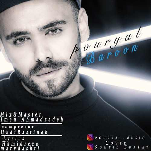 Download New Music, Download New Music Pouryal, Download New Music Pouryal Baroon, دانلود آهنگ, دانلود آهنگ بارون, دانلود آهنگ پوریال, دانلود آهنگ جدید, دانلود آهنگ جدید ایرانی, دانلود آهنگ غمگین