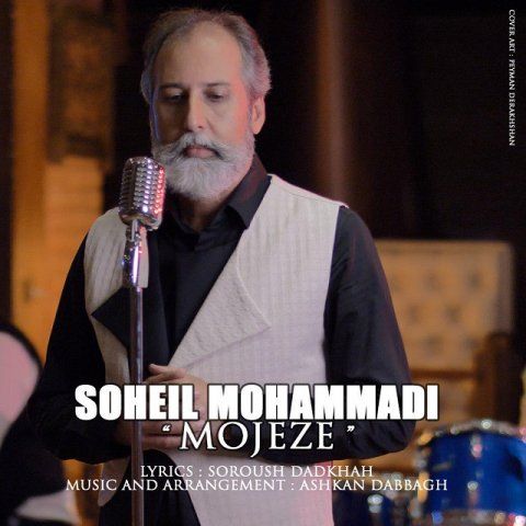 Download New Song, Download New Song By Soheil Mohammadi Called Mojeze, Download New Song Soheil Mohammadi Mojeze, Mojeze, Mojeze by Soheil Mohammadi, Mojeze Download New Song By Soheil Mohammadi, Mojeze Download New Song Soheil Mohammadi, avinmusic, Soheil Mohammadi, Soheil Mohammadi Mojeze, آهنگ, آهنگ جدید, دانلود, دانلود آهنگ, دانلود آهنگ Soheil Mohammadi, دانلود آهنگ جدید, دانلود آهنگ جدید Soheil Mohammadi, دانلود آهنگ جدید Soheil Mohammadi به نام Mojeze, دانلود آهنگ جدید سهیل محمدی, دانلود آهنگ جدید سهیل محمدی به نام معجزه, دانلود آهنگ جدید سهیل محمدی معجزه, دانلود آهنگ سهیل محمدی به نام معجزه, دانلود آهنگ سهیل محمدی معجزه, سهیل محمدی, معجزه, معجزه دانلود آهنگ سهیل محمدی, آوین موزیک, کد پیشواز آهنگ های سهیل محمدی