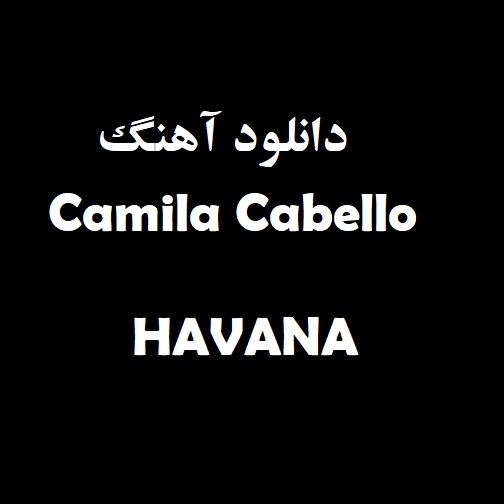 دانلود آهنگ, دانلود آهنگ Camila Cabello, دانلود آهنگ جدید Camila Cabello, دانلود آهنگ Camila Cabello به نام Havana, دانلود آهنگ Camila Cabello بنام Havana, دانلود آهنگ جدید Camila Cabello بنام Havana, دانلود آهنگ جدید Camila Cabello Havana, دانلود آهنگ جدید, دانلود آهنگ ایرانی, دانلود آهنگ جدید ایرانی, دانلود آهنگ غمگین, دانلود آهنگ Havana, دانلود آهنگ Havana از Camila Cabello, دانلود آهنگ Havana با صدای Camila Cabello, دانلود آهنگ Havana - Camila Cabello, دانلود آهنگ جدید Havana, دانلود آهنگ جدید Havana از Camila Cabello, دانلود آهنگ جدید Havana با نام Camila Cabello, دانلود آهنگ جدید Havana با صدای Camila Cabello, متن آهنگ Havana Camila Cabello, متن آهنگ Camila Cabello, دانلود آهنگ های جدید Camila Cabello, Download New Music, Download New Song, Camila Cabello