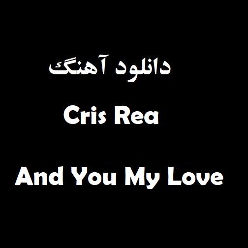 دانلود آهنگ, دانلود آهنگ Chris Rea, دانلود آهنگ جدید Chris Rea, دانلود آهنگ Chris Rea به نام And You My Love, دانلود آهنگ Chris Rea بنام And You My Love, دانلود آهنگ جدید Chris Rea بنام And You My Love, دانلود آهنگ جدید Chris Rea And You My Love, دانلود آهنگ جدید, دانلود آهنگ ایرانی, دانلود آهنگ جدید ایرانی, دانلود آهنگ غمگین, دانلود آهنگ And You My Love, دانلود آهنگ And You My Love از Chris Rea, دانلود آهنگ And You My Love با صدای Chris Rea, دانلود آهنگ And You My Love - Chris Rea, دانلود آهنگ جدید And You My Love, دانلود آهنگ جدید And You My Love از Chris Rea, دانلود آهنگ جدید And You My Love با نام Chris Rea, دانلود آهنگ جدید And You My Love با صدای Chris Rea, متن آهنگ And You My Love Chris Rea, متن آهنگ Chris Rea, دانلود آهنگ های جدید Chris Rea, Download New Music, Download New Song, Chris Rea