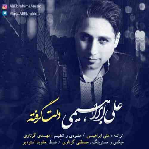 دلت گرفته علی ابراهیمی