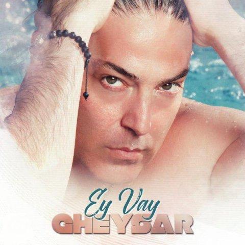 Download New Song, Download New Song By Gheysar Called Ey Vay, Download New Song Gheysar Ey Vay, Ey Vay, Ey Vay by Gheysar, Ey Vay Download New Song By Gheysar, Ey Vay Download New Song Gheysar, Gheysar, Gheysar Ey Vay, avinmusic, آهنگ, آهنگ جدید, ای وای, ای وای دانلود آهنگ قیصر, دانلود, دانلود آهنگ, دانلود آهنگ Gheysar, دانلود آهنگ جدید, دانلود آهنگ جدید Gheysar, دانلود آهنگ جدید Gheysar به نام Ey Vay, دانلود آهنگ جدید قیصر, دانلود آهنگ جدید قیصر ای وای, دانلود آهنگ جدید قیصر به نام ای وای, دانلود آهنگ قیصر ای وای, دانلود آهنگ قیصر به نام ای وای, قیصر, آوین موزیک, کد پیشواز آهنگ های قیصر