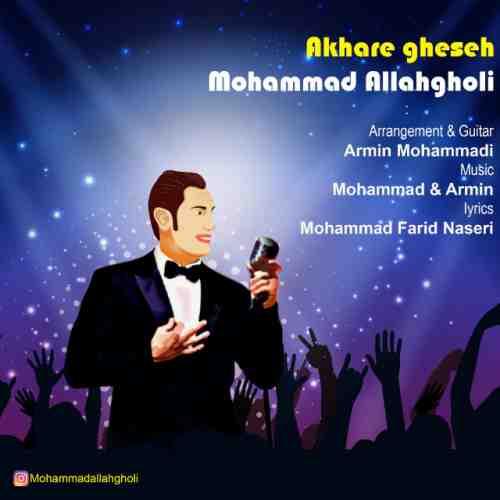 آهنگ محمد الله قلی آخر قصه