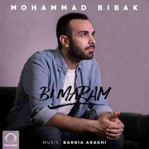 آهنگ محمد بیباک بی مرام