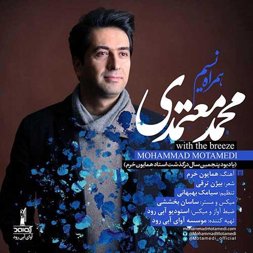 آهنگ همراه نسیم محمد معتمدی