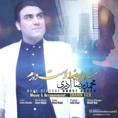آهنگ محمد رضا آذری من دیوونه دوست دارم