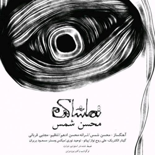 آهنگ محسن شمس تماشا کن