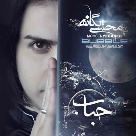 آهنگ نمیزارم خسته شی از محسن یگانه