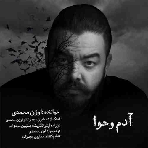 آهنگ اوژن محمدی آدم و حوا