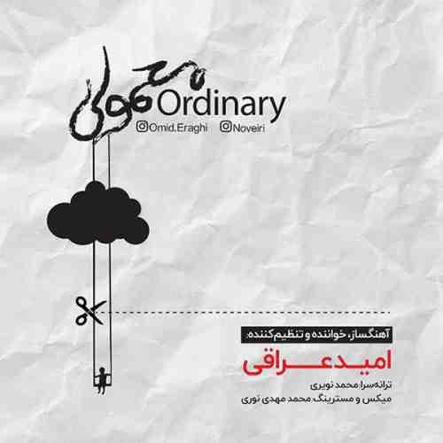 آهنگ امید عراقی معمولی