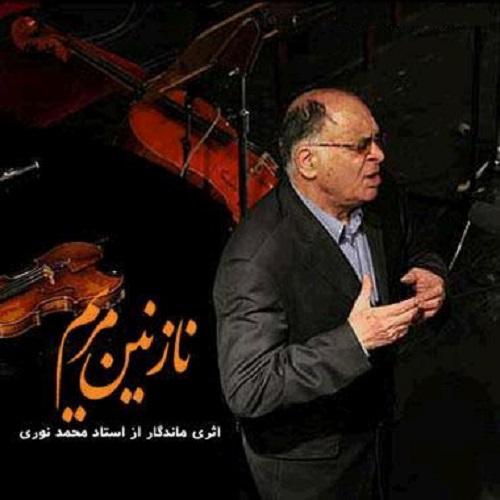 آهنگ جان مریم محمد نوری