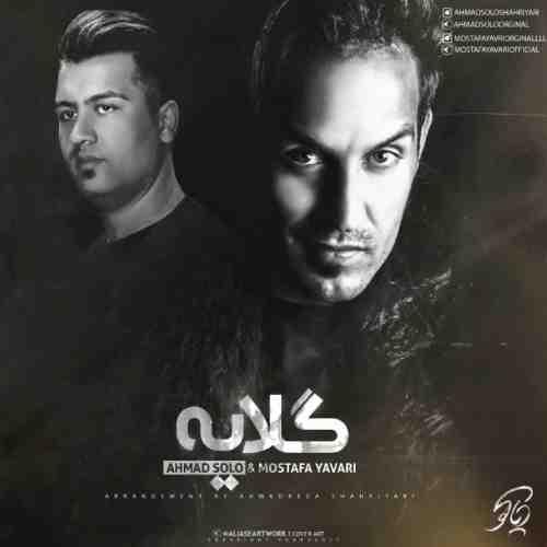 دانلود آهنگ جدید احمد سولو و مصطفی یاوری به نام گلایه