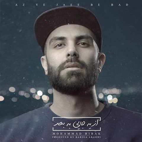 دانلود آلبوم جدید محمد بی باک بنام از یه جایی به بعد