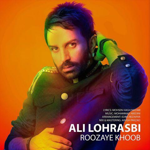 Ali Lohrasbi, Ali Lohrasbi Roozaye Khoob, Download New Song, Download New Song Ali Lohrasbi Roozaye Khoob, Download New Song By Ali Lohrasbi Called Roozaye Khoob, Roozaye Khoob, Roozaye Khoob by Ali Lohrasbi, Roozaye Khoob Download New Song Ali Lohrasbi, Roozaye Khoob Download New Song By Ali Lohrasbi, آهنگ, آهنگ جدید, دانلود آهنگ, دانلود آهنگ Ali Lohrasbi, دانلود آهنگ جدید, دانلود آهنگ جدید Ali Lohrasbi, دانلود آهنگ جدید Ali Lohrasbi به نام Roozaye Khoob, دانلود آهنگ جدید علی لهراسبی, دانلود آهنگ جدید علی لهراسبی به نام روزای خوب, دانلود آهنگ جدید علی لهراسبی روزای خوب, دانلود آهنگ علی لهراسبی به نام روزای خوب, دانلود آهنگ علی لهراسبی روزای خوب, روزای خوب, روزای خوب دانلود آهنگ علی لهراسبی, علی لهراسبی, , کد پیشواز آهنگ های علی لهراسبی