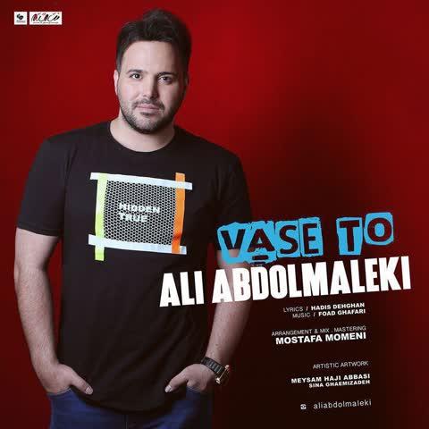 دانلود آهنگ جدید علی عبدالمالکی بنام واسه تو