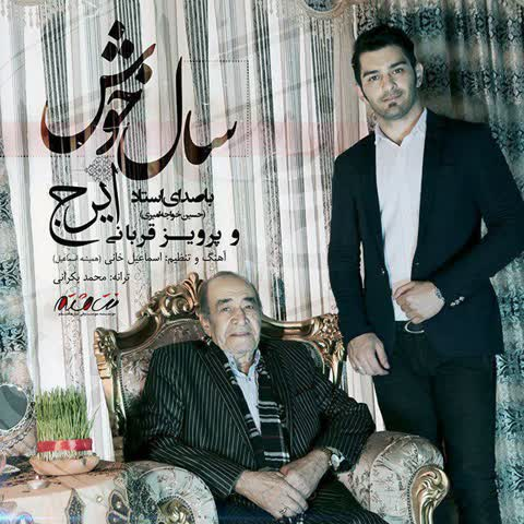 دانلود آهنگ جدید ایرج خواجه امیری و پرویز قربانی بنام سال خوش