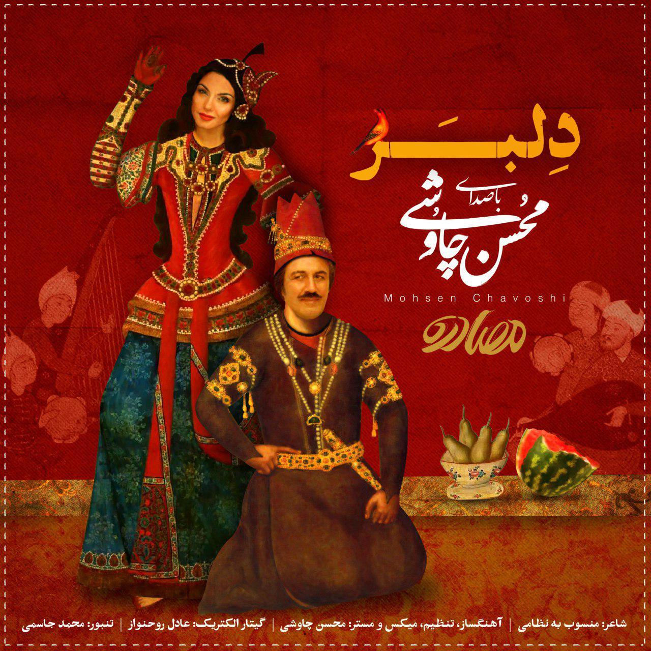 محسن چاوشی به نام دلبر