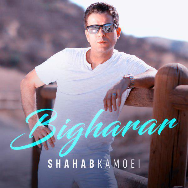 شهاب کامویی به نام بیقرار