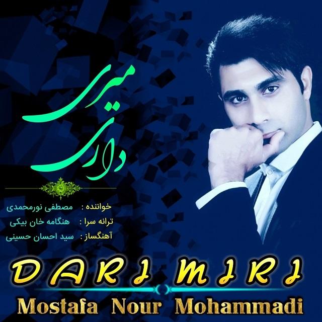 مصطفی نورمحمدی داری میری به نام خلوت عاشقانه