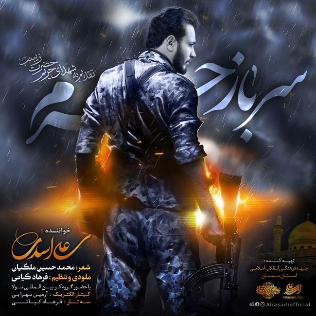 علی اسدی به نام سرباز حرم